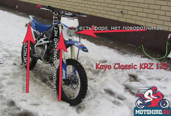 Отличительные особенности питбайка Kayo 125 KRZ Classik
